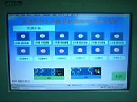 圖貳-34機房安全監控系統監測畫面