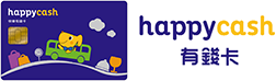 happycash 有錢卡