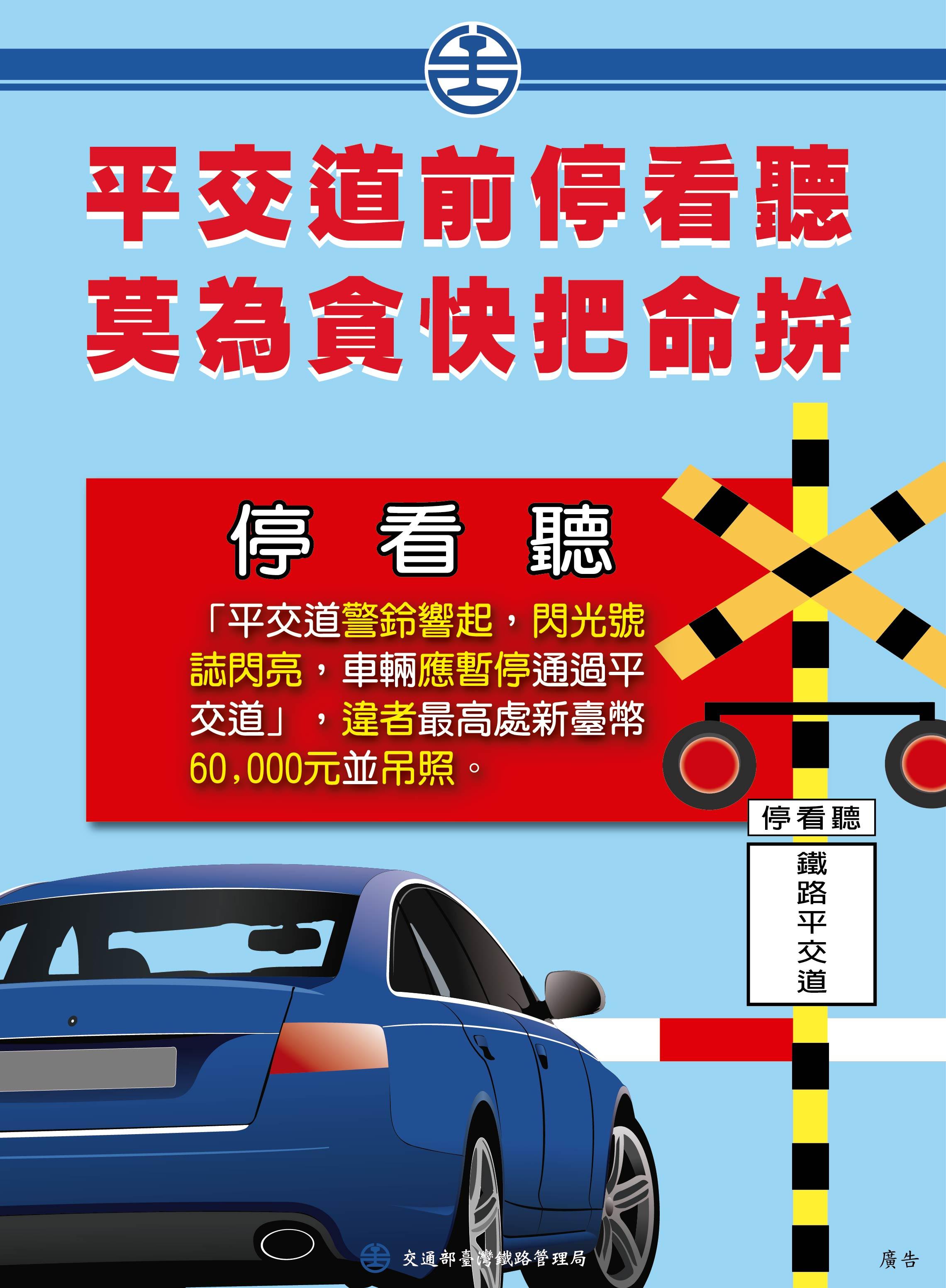 行車安全秩序海報