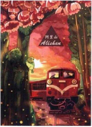 阿里山火車與櫻花明信片