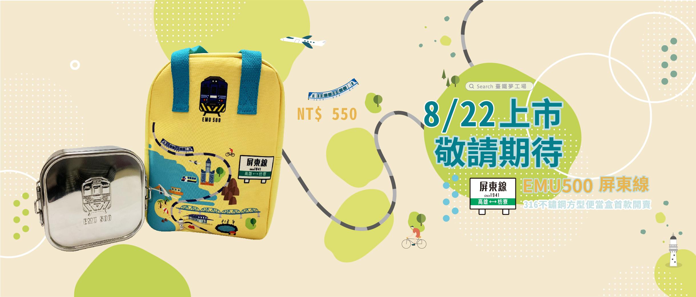 臺鐵升級版316不鏽鋼方型便當盒8/22首款開賣