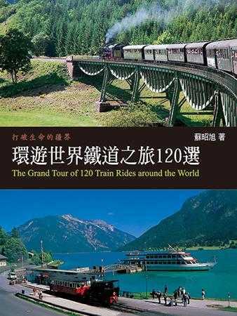 環遊世界鐵道經典之旅新148選