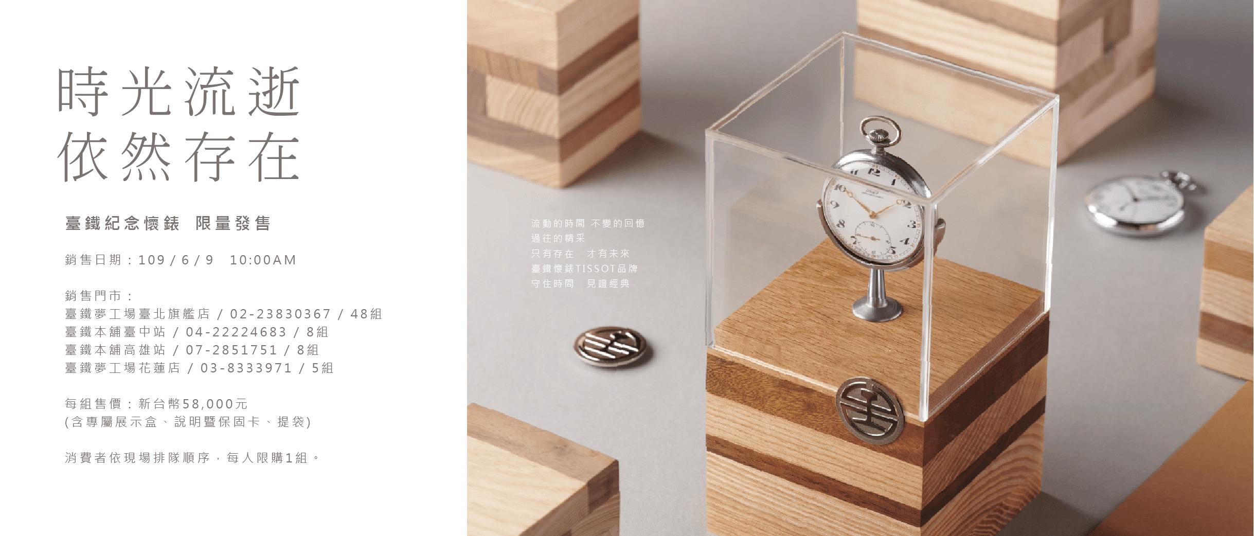 【時光流逝  依然存在】臺鐵天梭TISSOT古董懷錶組  6/9鐵路節限量發售
