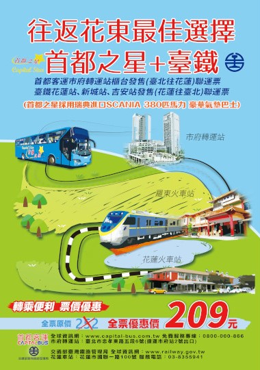 花蓮=台北鐵公路聯運票(首都)
