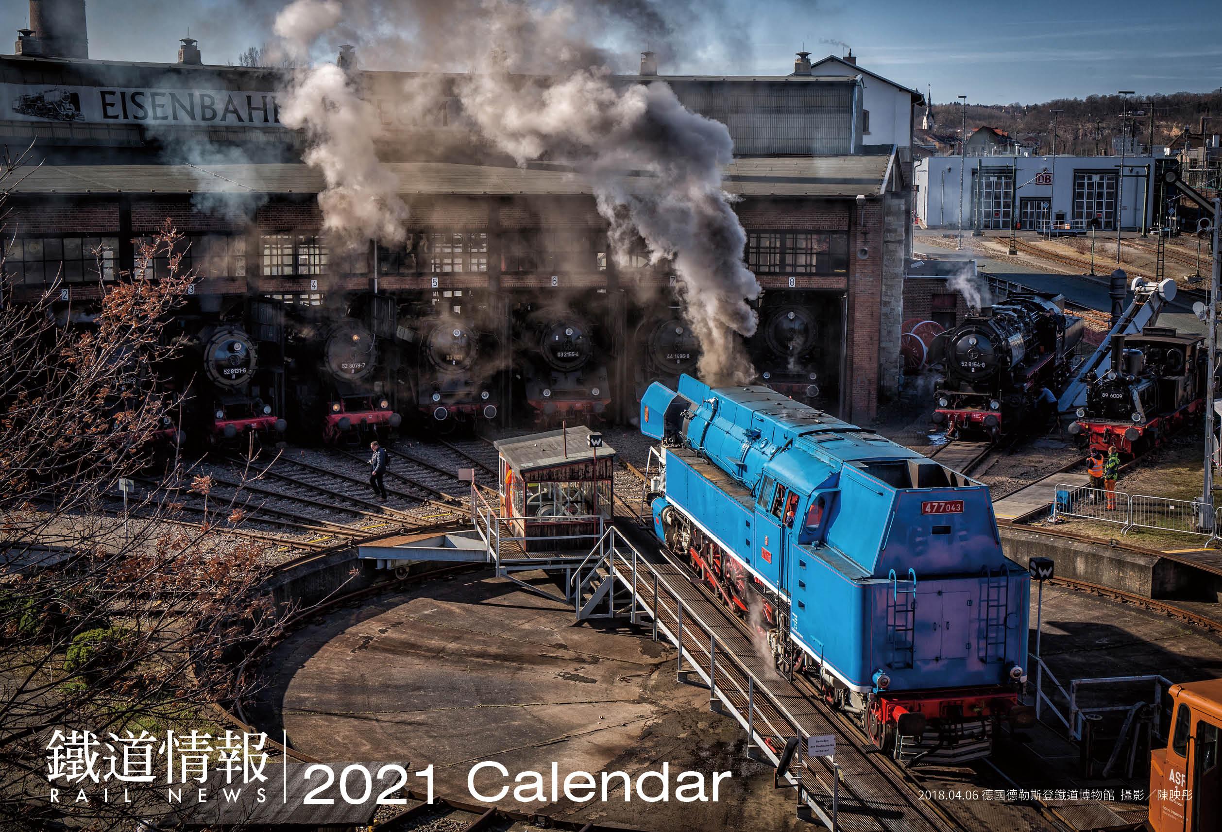 鐵道情報2021年桌曆圖片共3張