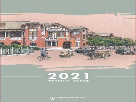 2021年臺鐵百年風華月曆圖片共3張