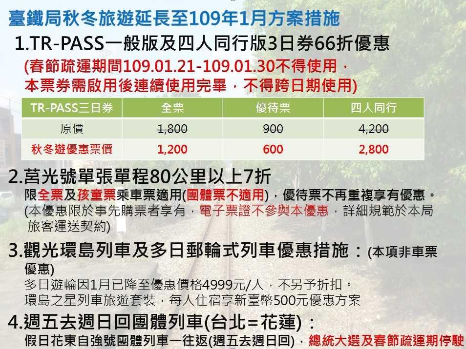 臺鐵局秋冬旅遊方案延長至109年1月措施