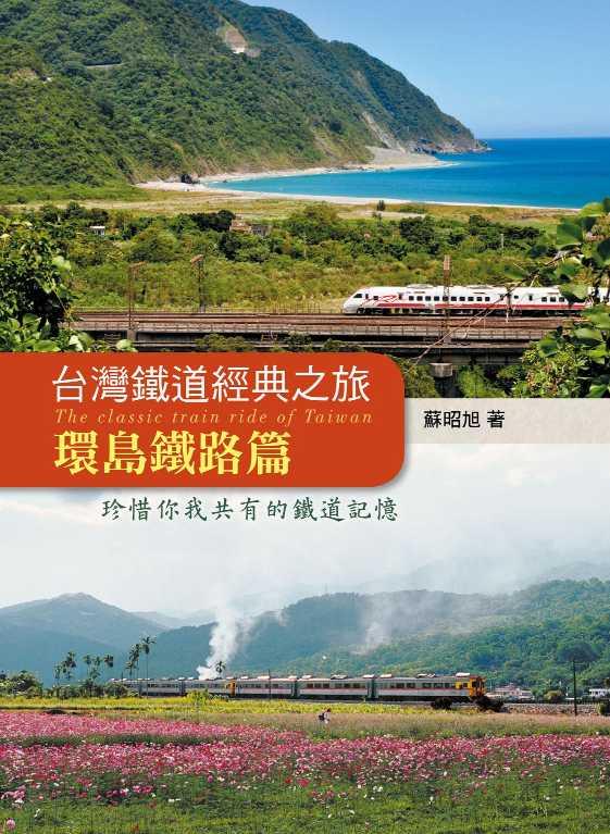 台灣鐵道經典之旅-環島鐵路篇圖片共1張