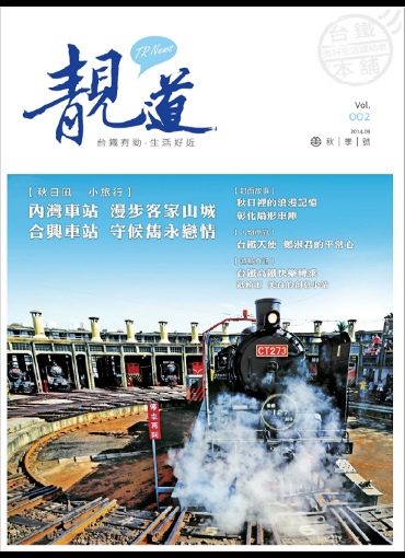 台鐵靚道2期刊號