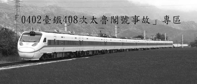 「0402臺鐵408次太魯閣號事故」專區