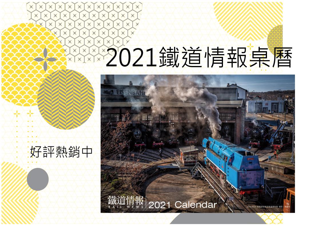 鐵道情報2021桌曆