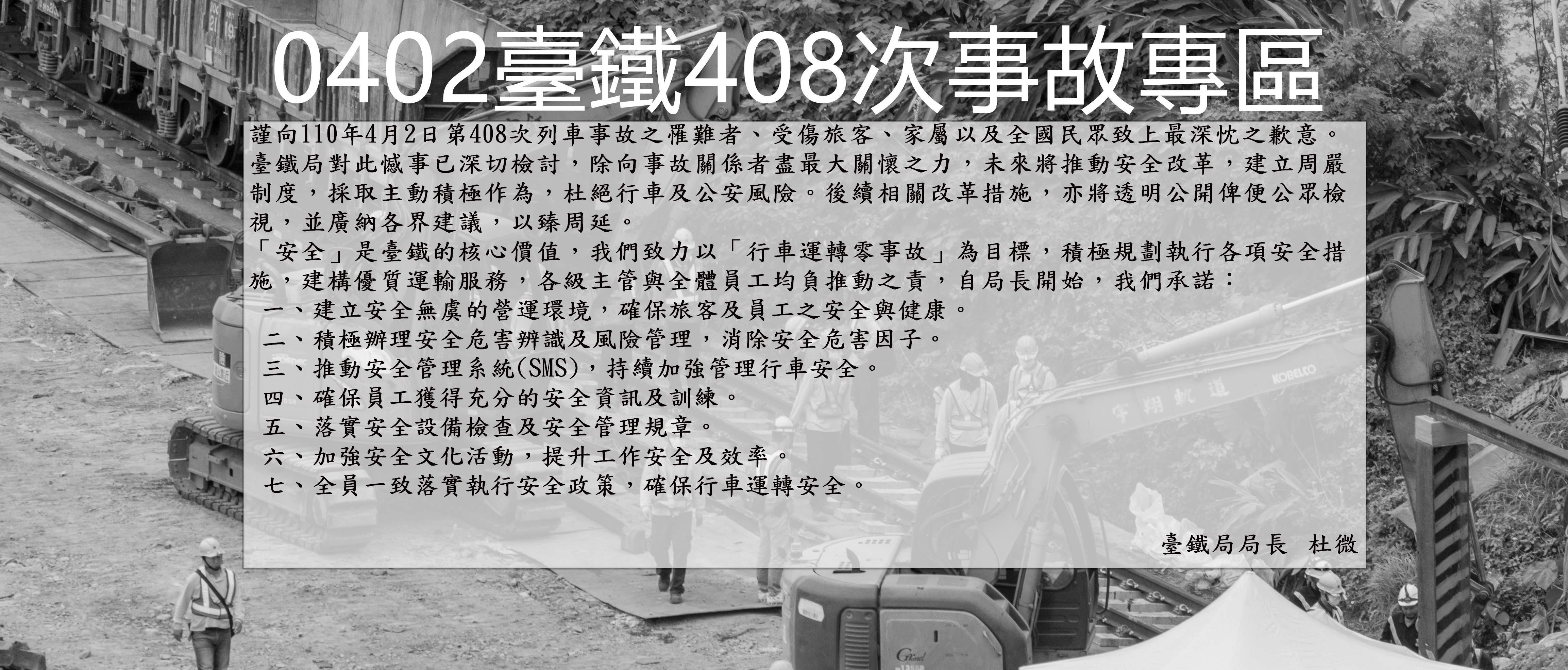 0402臺鐵408次事故專區