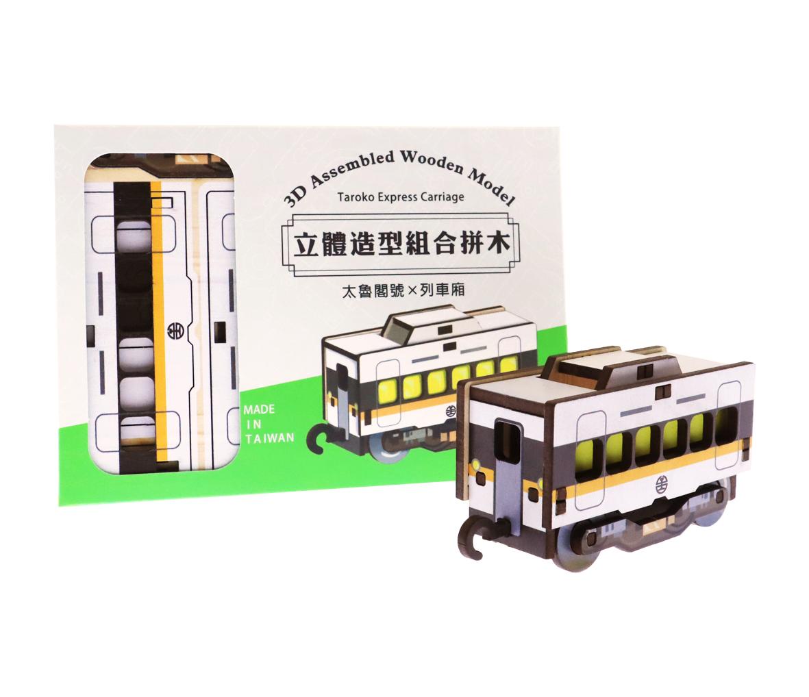 太魯閣車廂立體組合拼木圖片共2張
