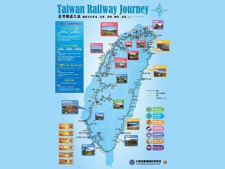 臺灣鐵道之旅