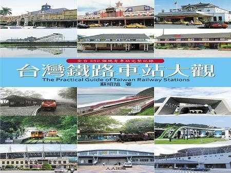 台灣鐵路車站大觀圖片共1張