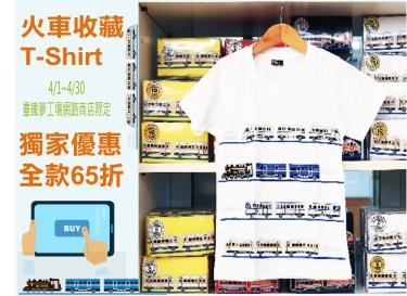 火車收藏兒童T恤65折-0