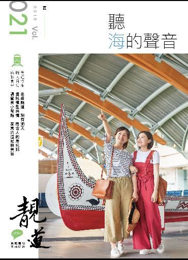 靚道2019夏季刊(另開新視窗-下載PDF檔)