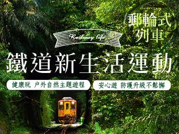 郵輪式列車 鐵道特色旅遊