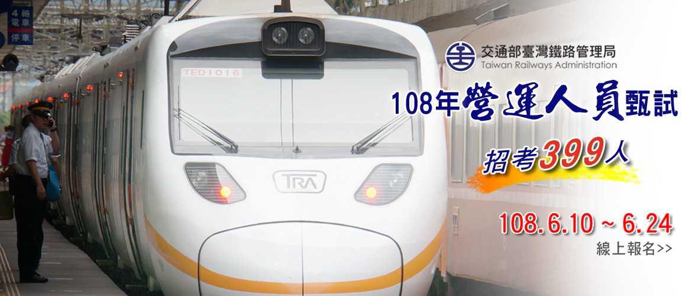 交通部臺灣鐵路管理局108年營運人員甄試