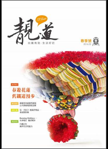 靚道2016春季刊