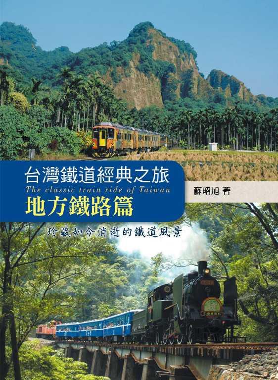 台灣鐵道經典之旅-地方鐵路篇圖片共1張