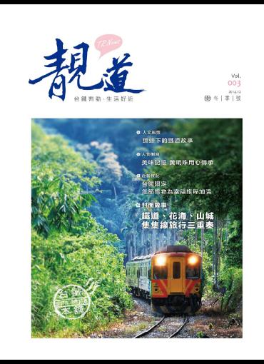 台鐵靚道3期刊號