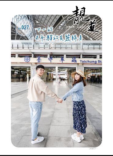 靚道2021冬季刊(另開新視窗-下載PDF檔)