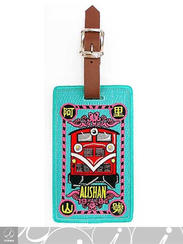 刺繡行李吊牌阿里山