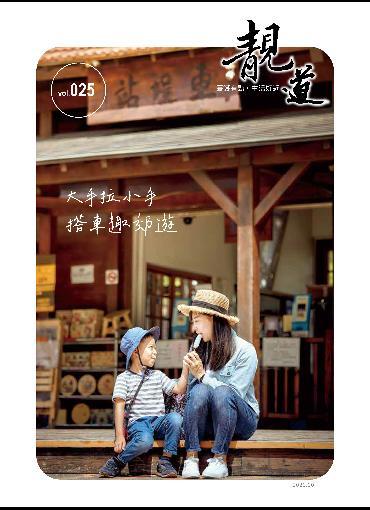 靚道2020夏季刊(另開新視窗-下載PDF檔)