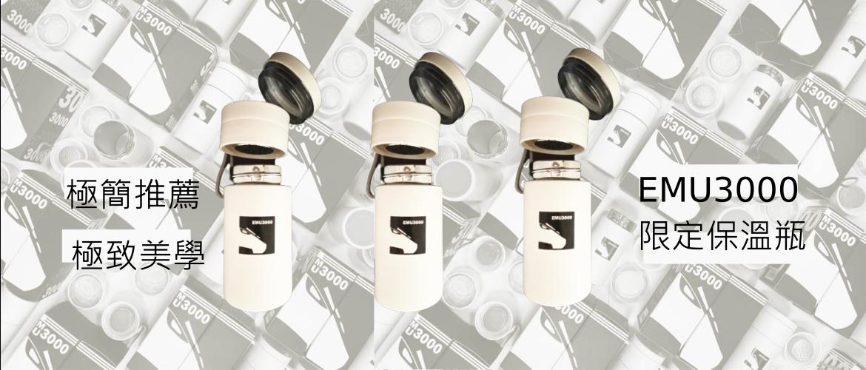 EMU3000_bottle