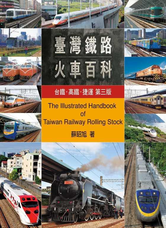 台灣鐵路火車百科-第三版