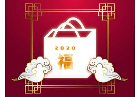 2020新春福袋圖片共1張