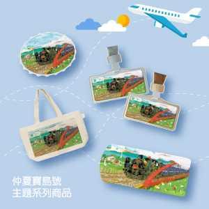 仲夏寶島號主題系列商品-0
