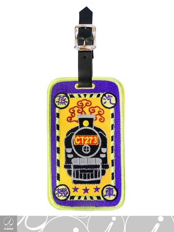 刺繡CT273蒸汽機車行李吊牌