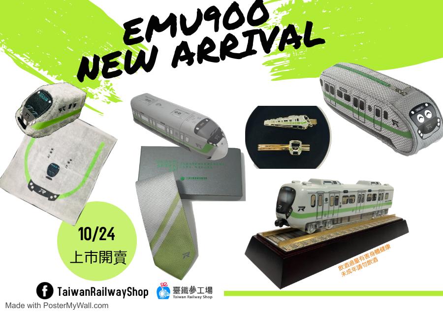 新品上市-EMU900型商品-0