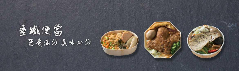臺鐵便當 營養滿分 美味加分!
