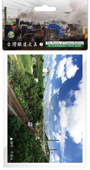 台灣鐵道之美套裝明信片圖片共5張