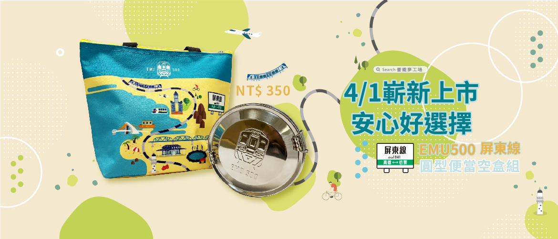 2020 EMU500屏東線圓形便當空盒組 新品上市