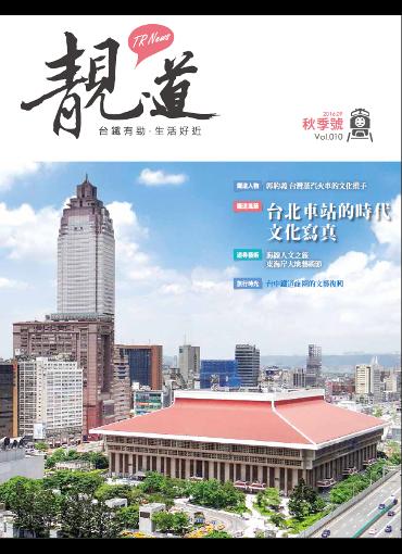 靚道2016秋季刊