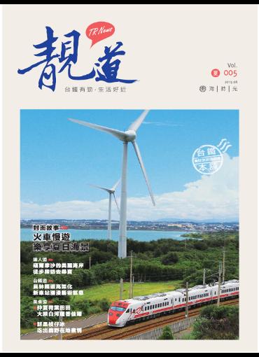 台鐵靚道5期刊號
