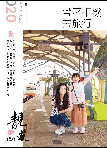 靚道2019春季刊