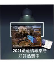 鐵道情報2021桌曆-0