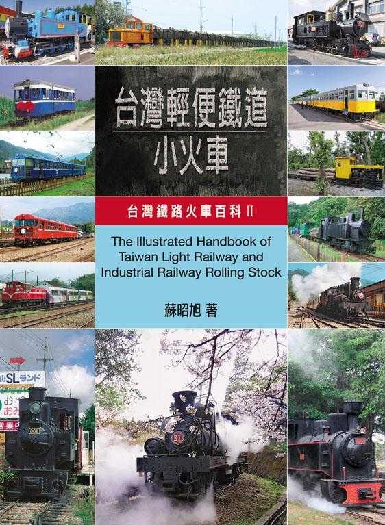 台灣輕便鐵道小火車