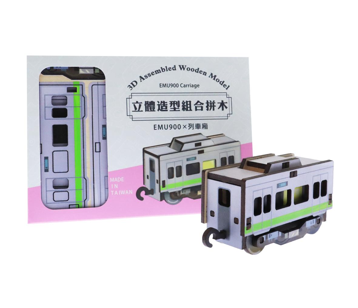 EMU900車廂立體組合拼木圖片共2張