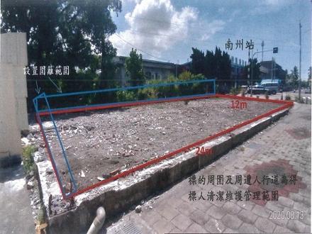 【高雄貨運服務所】屏東縣南州鄉南糖段170、394地號部分土地