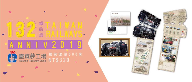 臺鐵132週年鐵路節_獨家限量商品 『鐵道郵台灣』有聲郵摺