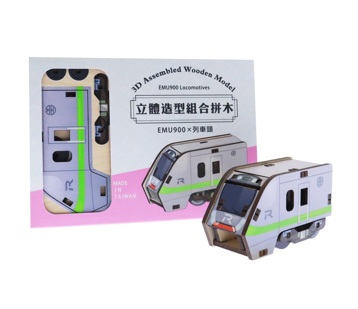 EMU900車頭立體組合拼木