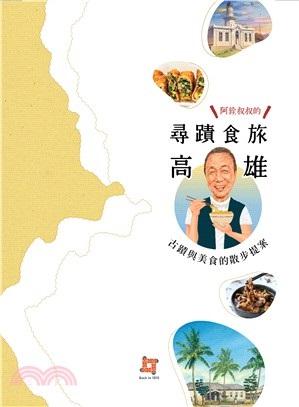 尋蹟食旅-高雄:古蹟與美食的散步提案