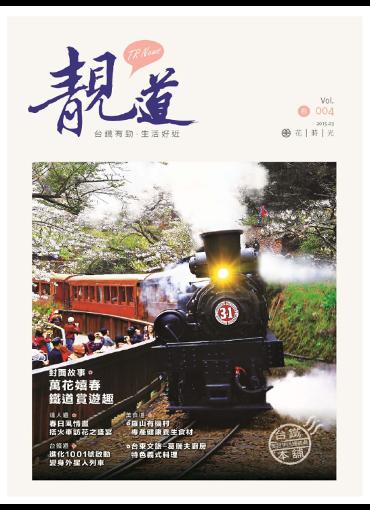 台鐵靚道4期刊號