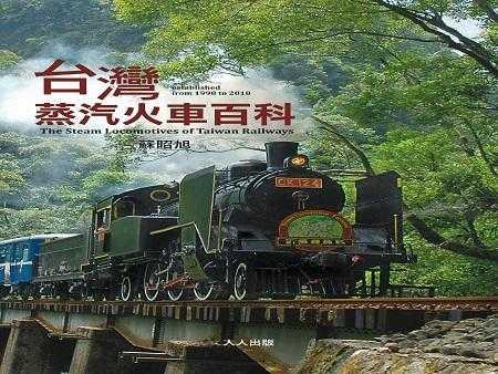 台灣蒸汽火車百科
